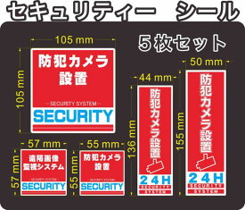 セキュリティー 防犯 カメラ security ステッカー(シール) 5枚セット 屋外使用可能 当社製作 日本製