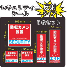 セキュリティー 防犯 カメラ ステッカー(シール) 反射 5枚セット 屋外使用可能 当社製作 日本製