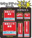 セキュリティー 防犯 カメラ ステッカー(シール) 反射 6枚セット 屋外使用可能 当社製作 日本製