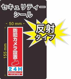 セキュリティー 防犯 カメラ ステッカー(シール) 反射 155mm×50mm 1枚 縦長 屋外使用可能 当社製作 日本製