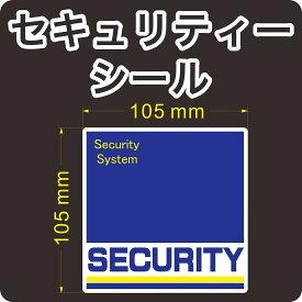セキュリティー 防犯 カメラ ステッカー(シール) 105mm×105mm 1枚 正方形 屋外使用可能 当社製作 日本製