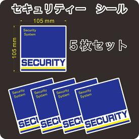 セキュリティー 防犯 カメラ ステッカー(シール) 105mm×105mm 5枚 正方形 屋外使用可能 当社製作 日本製