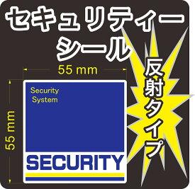 セキュリティー 防犯 カメラ ステッカー(シール) 反射 55mm×55mm 1枚 正方形 屋外使用可能 当社製作 日本製