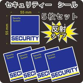 セキュリティー 防犯 カメラ ステッカー(シール) 反射 55mm×55mm 5枚 正方形 屋外使用可能 当社製作 日本製