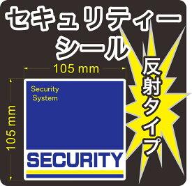 セキュリティー 防犯 カメラ ステッカー(シール) 反射 105mm×105mm 1枚 正方形 屋外使用可能 当社製作 日本製