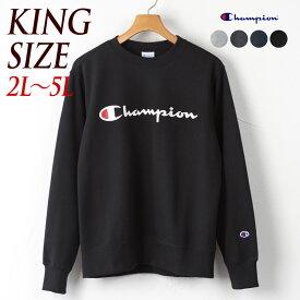 チャンピオン スウェットシャツ C3-Q002L 【キングサイズ/2L/3L/4L/5L】 ベーシック クルーネック 裏毛