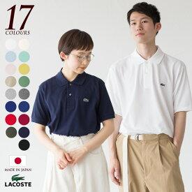 【ポイント10倍 】[限定4XLも展開] ラコステ L1212A/L1212AL 日本製 ポロシャツ 定番カラー&新色 大きいサイズ
