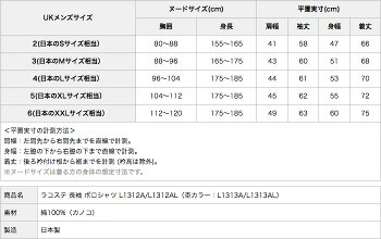 ラコステポロシャツ長袖日本製L1312A/L1312ALL1313A/L1313AL【レビュー記入で500円クーポン対象品】