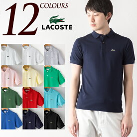 ラコステ ポロシャツ フランス企画 ボーイズ ポロ L1812 LACOSTE メンズ レディース キッズ[ネコポス可]
