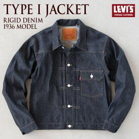 リーバイスビンテージクロージング LVC 506XX タイプ1ジャケット 1936モデル 705060024 70506-0024 未洗い/リジッド
