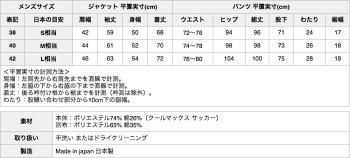 ヴァンソンエミレイユクールマックスサッカー2BジャケットVM81SU104M&ワンタックパンツVM81SU301M日本製