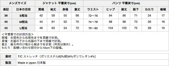 ヴァンソンエミレイユTCストレッチ2BジャケットVM81TC104M&ワンタックパンツVM81TC301M日本製