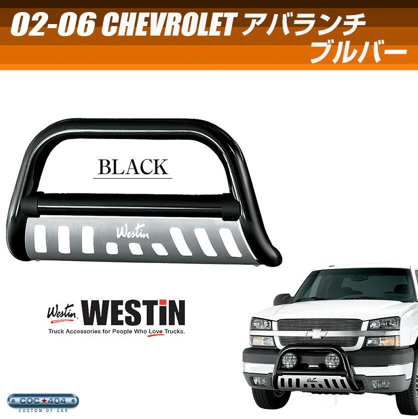 《Westin》02-06 シボレー アバランチ 1500 ブルバー ブラック