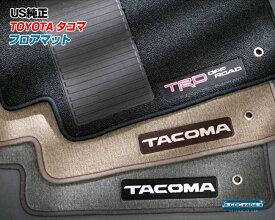 《USトヨタ純正》05-11タコマ 「TACOMA」ロゴ入り フロアマット