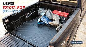 《USトヨタ純正》05-15タコマ ロングベッド ラバー ベッドマット