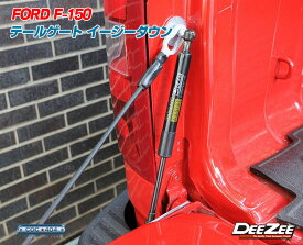 《DeeZee》テールゲート イージーダウン 04-14 フォード F-150 F150