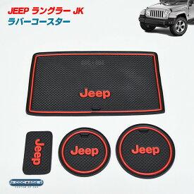★セール ジープ ラングラーJK ラバー コースター/ドリンクホルダー 4枚セット Jeep