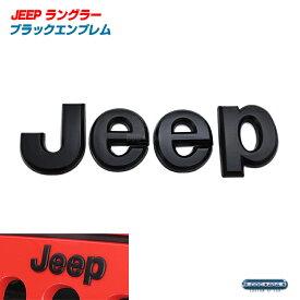 Jeep ラングラーJK マットブラック エンブレム ジープ