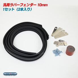 汎用 ラバーフェンダー 【10mm】 1セット(2本)