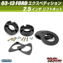 《Rough Country》03-13 フォード エクスペディション 2.5インチ リフトアップキット ford