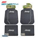 ジープ ロゴ入り 汎用 ラバーフロアマット Jeep ラバーマット
