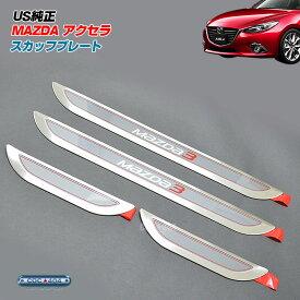 USマツダ純正 アクセラ Mazda3 スカッフプレート/ドアシル