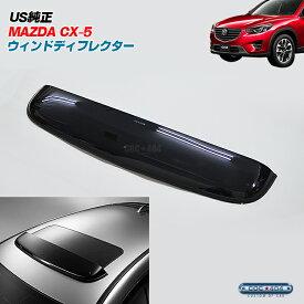USマツダ純正 CX-5 CX5 KE系 ムーンルーフ ウィンドディフレクター