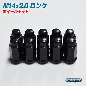 M14×2.0 ロングホイールナット 袋 タイプ ブラック