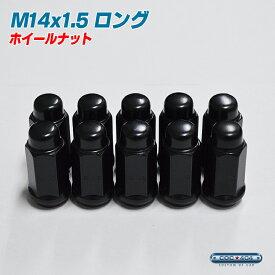 M14×1.5 ロングホイールナット 袋タイプ マットブラック