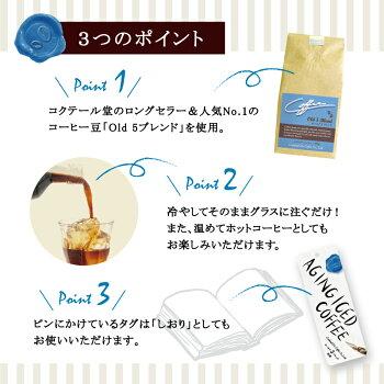 エイジングアイスコーヒーオールド5ブレンド1本_point