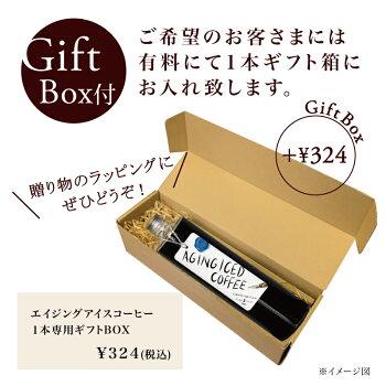 エイジングアイスコーヒーオールド5ブレンド1本_ギフト箱