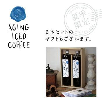 エイジングアイスコーヒーオールド5ブレンド1本_2本セット