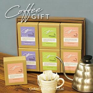ギフト コーヒーコーヒーギフト ドリップコーヒー 〈 ドリップバッグコーヒー30枚入ギフトセット 〉グァテマラ・キリマンジャロ ・ブラジル珈琲 コクテール堂おしゃれ お返し プレゼント