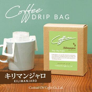 ドリップコーヒーDripBagCoffeeドリップバッグコーヒー〈キリマンジャロ〉8g×5袋入