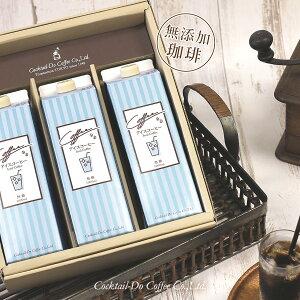 ギフト 敬老の日 コーヒーアイスコーヒー <ギフト> リキッドアイスコーヒー (無糖) 3本セット (1000ml×3本) 内祝 贈り物 自社焙煎 無添加 コーヒーセット珈琲 コクテール堂