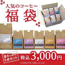 福袋 コーヒー 新春福袋 3000円 6点セット コクテール堂