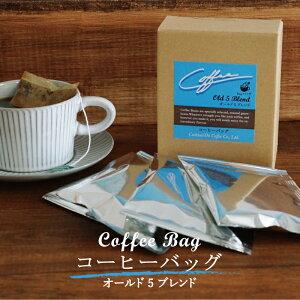 コーヒーバッグオールド5ブレンド 8g×5袋入自社焙煎 コーヒー 珈琲 コクテール堂アウトドア 仕事中 コンパクト お手軽 簡単