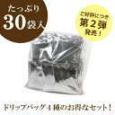 ドリップバッグコーヒー スペシャルセット〈30袋入〉