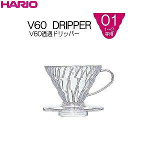 HARIO (ハリオ)V60透過ドリッパー 1〜2杯用 VD-01