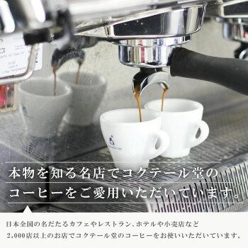 コクテール堂_日本全国