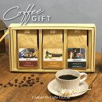 ストレートコーヒー豆3種ギフトセットブラジル・コロンビア・キリマンジャロ〜世界のコーヒー紀行〜