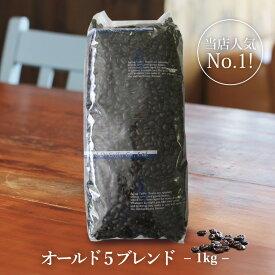 コーヒー豆 1kg 業務用オールド5ブレンド 深煎りエイジングコーヒー 珈琲 コクテール堂