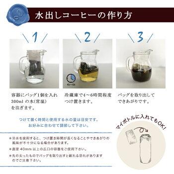 エイジングコーヒーコールドブリューオールド5ブレンド_作り方