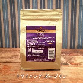 紅茶 トワイニング TWININGS ダージリン リーフ 茶葉 245g