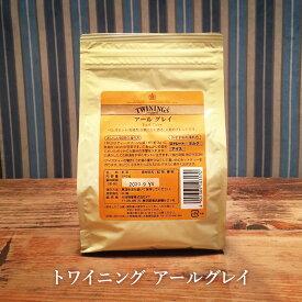 紅茶 トワイニング TWININGS アールグレイ リーフ 茶葉 245g