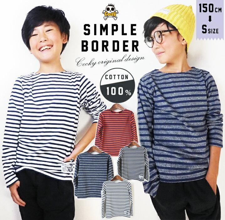コッキー シンプルボーダー 長袖Tシャツ 男の子 女の子 150cm/160cm 綿100%