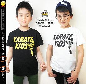 子供服 男の子 空手キッズTシャツ 空手 カラテ 半袖 Tシャツ 120cm-160cm 大人サイズ 韓国子供服