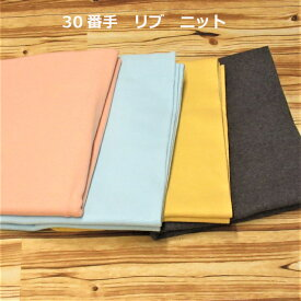 30番手 リブ ニット フライス ニット生地  綿100% 安心安全の日本製 生地 レギンス タンクトップ 立体マスク ペットの服 約45cm W幅(輪、筒状)  50cm単位の販売、単価