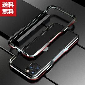 送料無料 Apple iPhone 11 11 PRO 11PRO MAX ケース アルミニウムバンパー アップル アイフォン11 CASE 持ちやすい 耐衝撃 金属 軽量 持ちやすい 高級感があふれ 人気 メタルサイドバンパー 強化ガラスフィルム おまけ付き