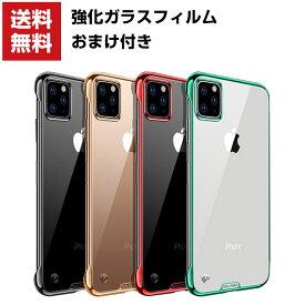 送料無料 Apple iPhone 11 11 PRO 11PRO MAX メッキ仕上げ クリアケース アップル アイフォン11 CASE プラスチック製 耐衝撃 軽量 持ちやすい カッコいい 高級感があふれ 便利 実用 人気 背面 ストラップホール付き 透明 ハードケース 強化ガラスフィルム おまけ付き